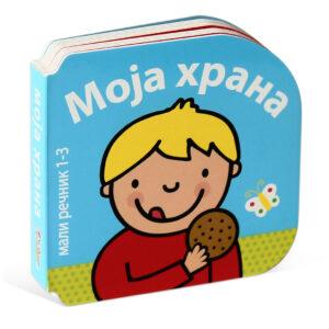 Mali rečnik - Moja hrana, slikovnica - izdavač Enco Book
