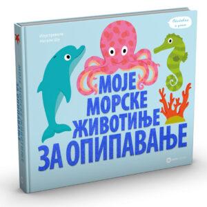 Pipalice - Moje morske životinje za opipavanje, prednje korice